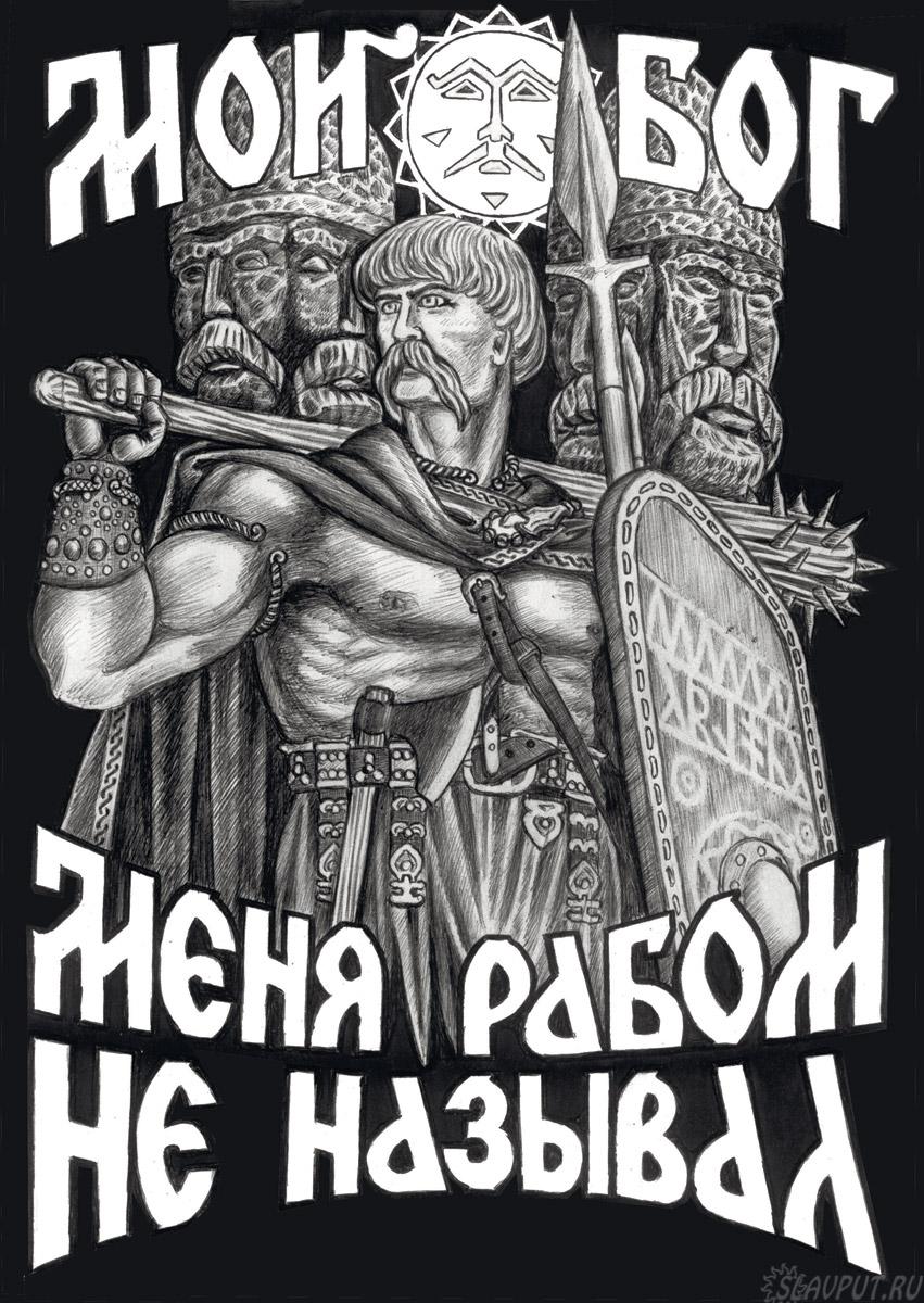 http://rodobozhie.ru/_ph/16/464428821.jpg